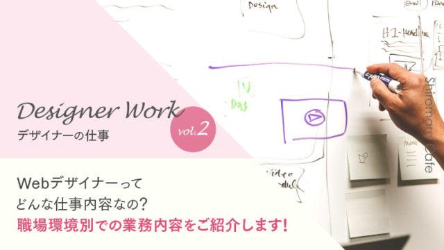 Designer Work vol.2 Webデザイナーってどんな仕事内容なの?職場環境別での業務内容をご紹介します!