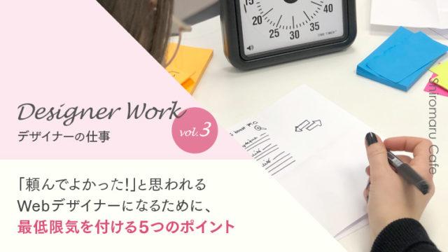 Designer Work vol.3 「頼んでよかった!」と思われるWebデザイナーになるために、最低限気を付ける5つのポイント