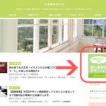 サイトに掲載するバナー例