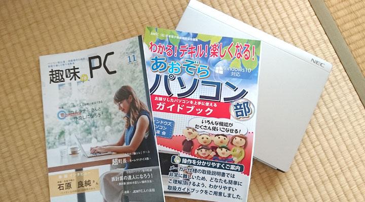 JEMTCで購入の中古パソコンで特典としてついてくるもの