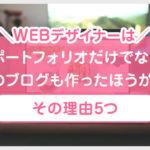 WEBデザイナーは、ポートフォリオだけでなく自分のブログも作ったほうが良い理由5つ!