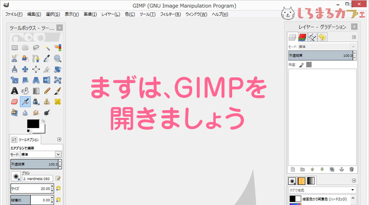 まずは、GIMPを開きましょう