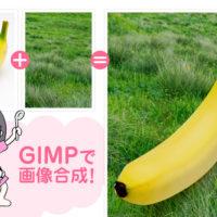 GIMPで画像合成!