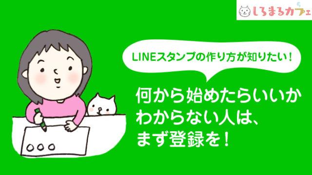 LINEスタンプの作り方が知りたい!何から始めたらいいか わからない人は、 まず登録を!