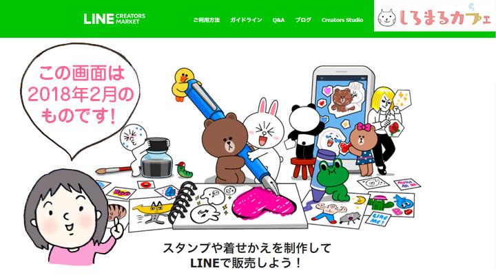 LINE CREATORS MARKET のトップページ。画像は2018年2月現在のものです。