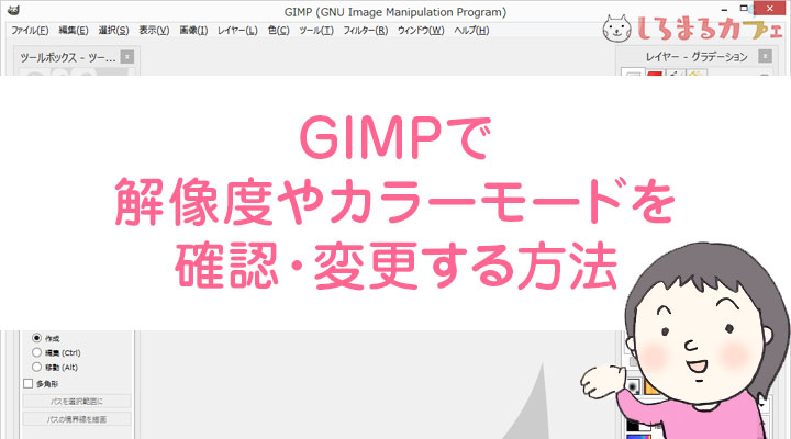 GIMPで 解像度やカラーモードを 確認・変更する方法