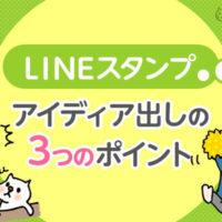LINEスタンプ:アイディア出しの3つのポイント