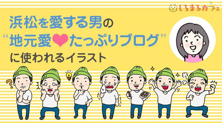 浜松を愛する男の地元愛たっぷりブログに使われるイラスト