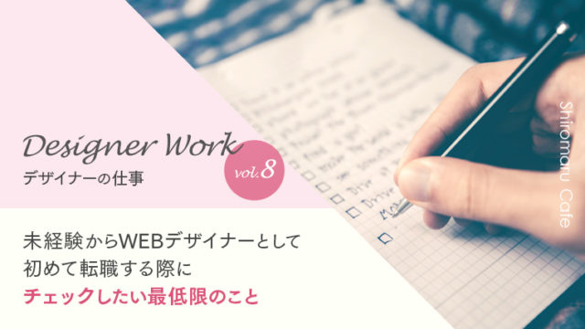 Designer Work vol.8 未経験からWEBデザイナーとして初めて転職する際にチェックしたい最低限のこと
