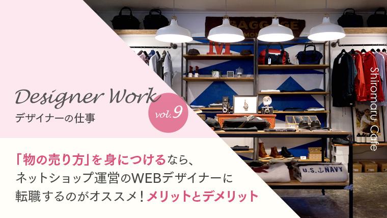 Designer Work vol.9 「物の売り方」を身につけるなら、 ネットショップ運営のWEBデザイナーに 転職するのがオススメ!メリットとデメリット