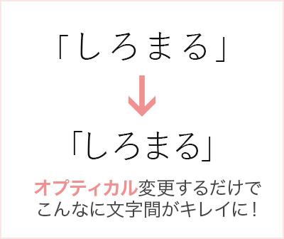 文字間の調節は、「オプティカル」に変更するだけでこんなにキレイに!