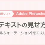 """使用ソフト:AdobePhotoshop テキストの見せ方「」""""(ダブルクォーテーション)を工夫しよう編"""