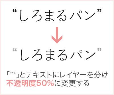 """「""""""""」とテキストにレイヤーを分け 不透明度50%に変更する"""