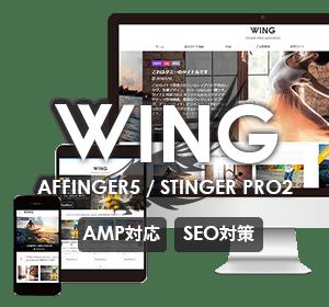 アフィリエイトやブログにオススメ!WP(ワードプレス)テーマ・WING(AFFINGER5)