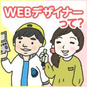 WEBデザイナーって?