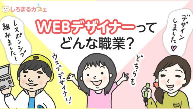 WEBデザイナーってどんな職業?