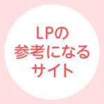 LPの参考になるサイト
