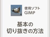 GIMP(基本の切り抜きの方法)