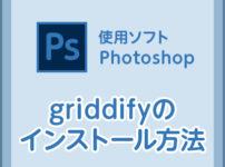 使用ソフト:Photoshop griddifyのインストール方法