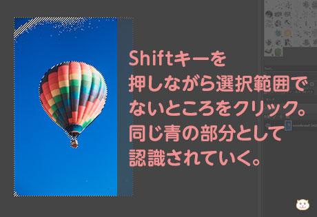 Shiftキーを押しながら選択範囲でないところをクリック。同じ青の部分として認識されていく。