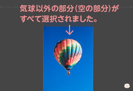 気球以外の部分(空の部分)が すべて選択されました。