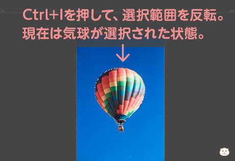 Ctrl+Iを押して、選択範囲を反転。 現在は気球が選択された状態。