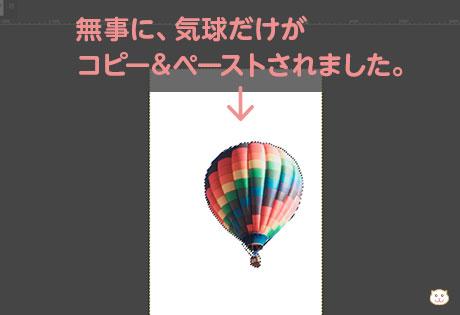 無事に、気球だけが コピー&ペーストされました。