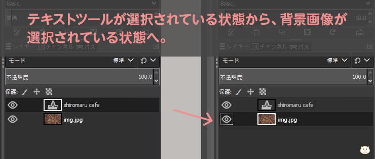 テキストツールが選択されている状態から、背景画像が 選択されている状態へ。
