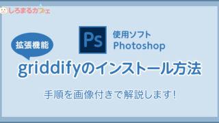 使用ソフト:Photoshop griddifyのインストール方法手順を画像付きで解説します!