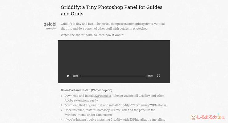 griddifyの公式サイト