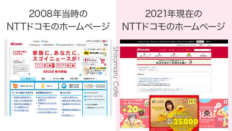 2008年と2021年のNTTドコモのホームページを比べた図